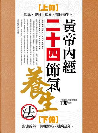 黃帝內經二十四節氣養生法 by 王彤