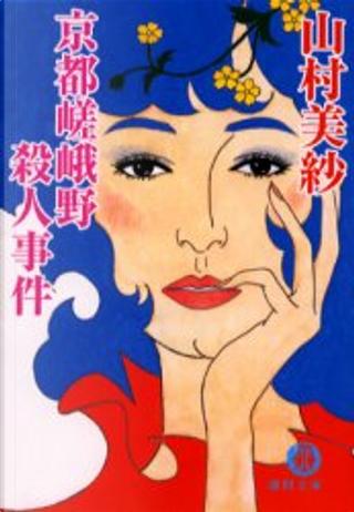 京都嵯峨野殺人事件 by 山村美紗