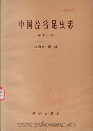 中国经济昆虫志 第十三册 双翅目 蠓科 by 李铁生