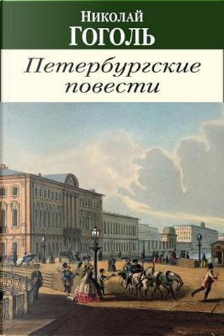 Povesti i p'esy by Nikolai Gogol