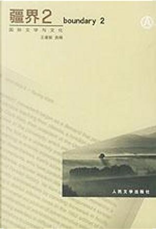 疆界2 by 王逢振