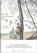 棄貓 by 村上春樹