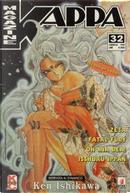 Kappa Magazine n. 32 by Katsuhiro Otomo, Ken Ishikawa, Kosuke Fujishima, Monkey Punch, Tai Okada