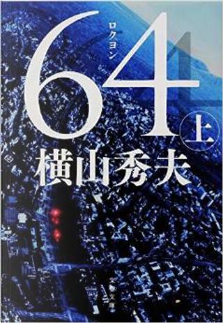 64(ロクヨン) 上 by 橫山秀夫