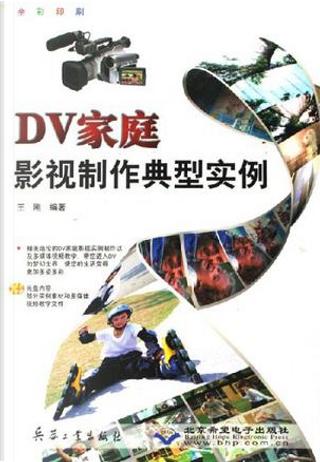 DV家庭影视制作典型实例 by 王刚