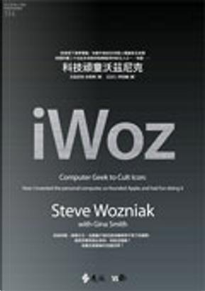 科技頑童沃茲尼克 by Gina Smith, Steve Wozniak