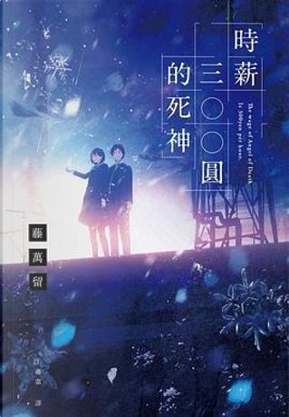 時薪三百圓的死神 by 藤萬留