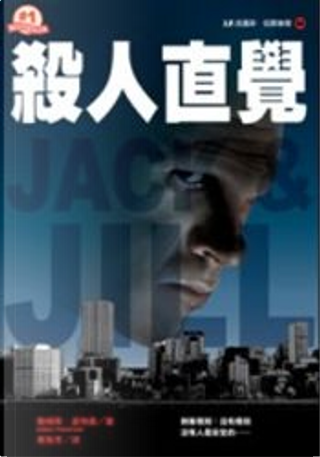 殺人直覺 JACK & JILL by James Patterson