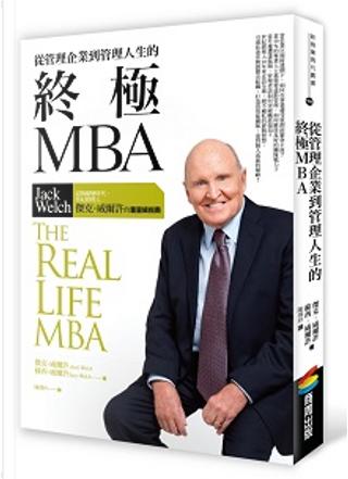 從管理企業到管理人生的終極 MBA by 蘇西.威爾許(Suzy Welch), 傑克.威爾許, Suzy Welch, Jack Welch