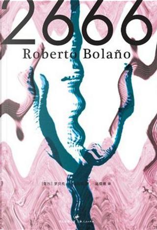 2666 by 羅貝托.波拉尼奥