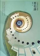 蔡柏鋒:不帶偏見的形式實驗者 by 徐明松