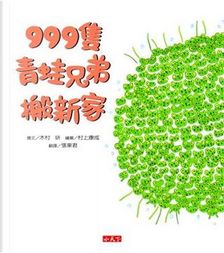 999隻青蛙兄弟搬新家 by 木村研, 村上康成