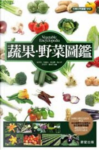 蔬果.野菜圖鑑 by 宋芬玫, 施小玲, 林淡櫻, 沈競辰, 許佳玲, 謝素芬
