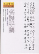 名詩手稿 by 侯吉諒