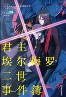 君主·埃尔梅罗二世事件簿 1 by 三田诚