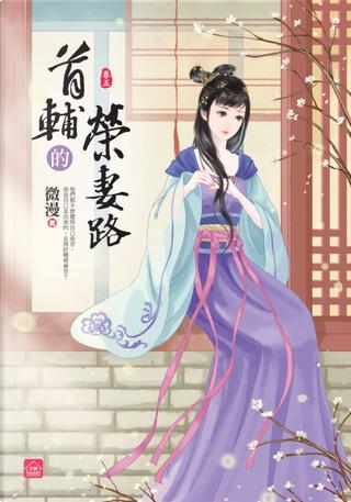 首輔的榮妻路(五) by 微漫
