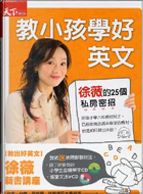 教小孩學好英文 by 徐薇, 謝其濬