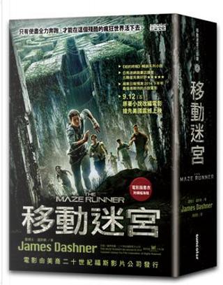 移動迷宮三部曲套書 by James Dashner, 詹姆士.達許納