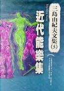 近代能樂集 by 三島由紀夫