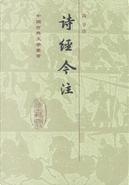 诗经今注[精] by 高亨