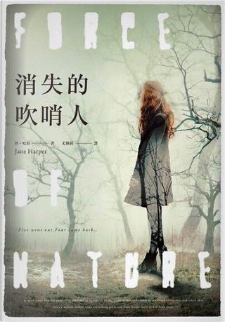消失的吹哨人 by Jane Harper, 珍·哈珀