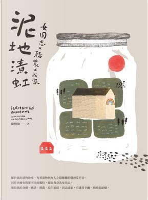 泥地漬虹 by 陳怡如