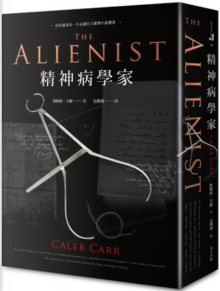 精神病學家 by 凱勒柏.卡爾 Caleb Carr