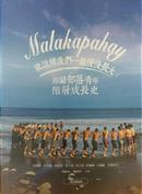 Malakapahay 就這樣我們一起慢慢長大:都蘭部落青年階層成長史 by 拉贛駿等