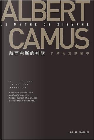 薜西弗斯的神話 by Albert Camus