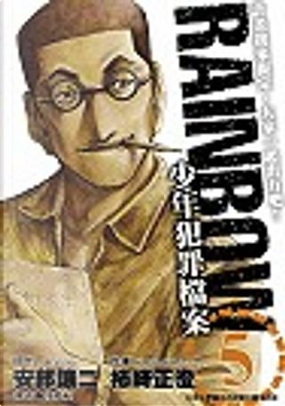 (限)RAINBOW少年犯罪檔案(05) by 安部讓二, 柿崎正澄