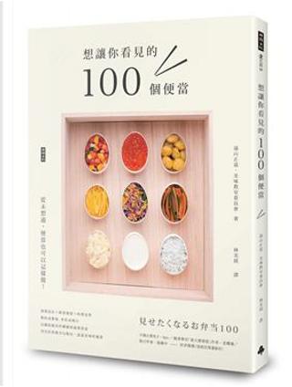 想讓你看見的100個便當 by 美味教室委員會, 遠山正道