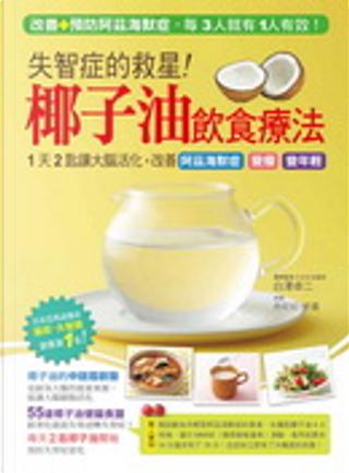 椰子油飲食療法 by 白澤卓二, Daniela Shiga