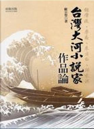 台灣大河小說家作品論 by 歐宗智
