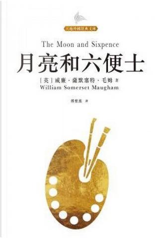 月亮和六便士 by William Somerset Maugham, 威廉.薩默塞特.毛姆