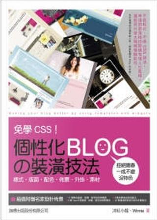 免學CSS! 個性化 BLOG 之裝潢技法  by 洋紅小姐, Winnie