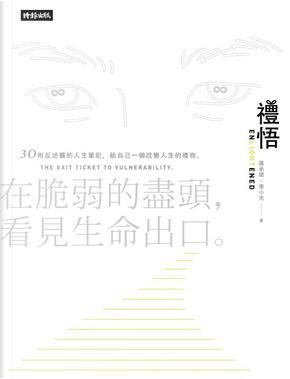 禮悟 by 李小光, 蔣承縉