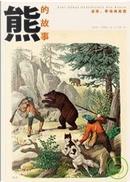 熊的故事 by 伯恩特•布魯納
