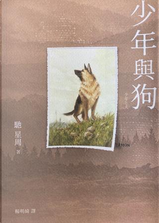 少年與狗 by 馳星周