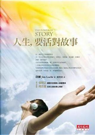 人生,要活對故事 by Jim Loehr