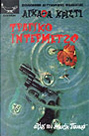 Τραγικό ιντερμέτζο by Agatha Christie, Αγκάθα Κρίστι