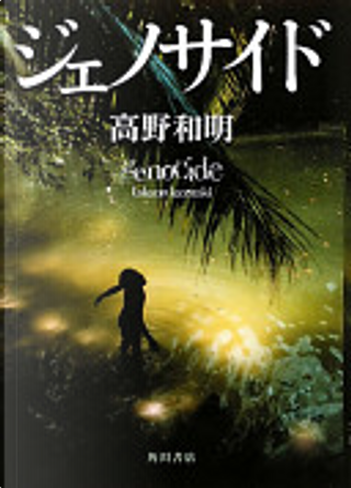 ジェノサイド by 高野和明