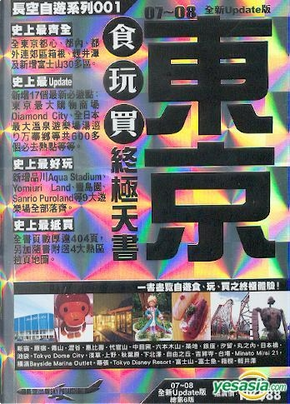 07-08東京食玩買終極天書 by 謝芳芳