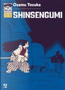 Shinsengumi by Tezuka Osamu