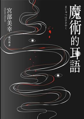 魔術的耳語 by 宮部美幸