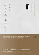 詩人不在,去抽菸了 by 徐國能