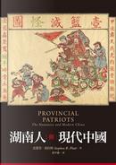 湖南人與現代中國 by Stephen R. Platt, 史蒂芬.普拉特