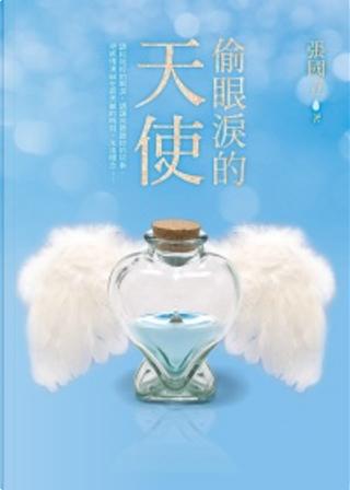 偷眼淚的天使 by 張國立