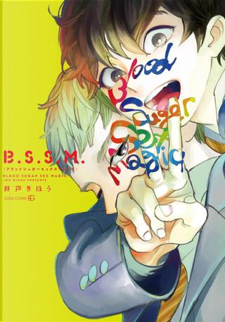 B.S.S.M. by 井戸ぎほう
