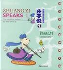 庄子说1 Zhuang zi speaks 1 by 蔡志忠