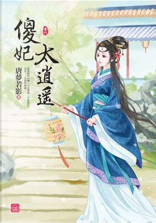 傻妃太逍遙 卷六 完 by 唐夢若影